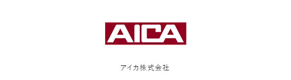 アイカ株式会社